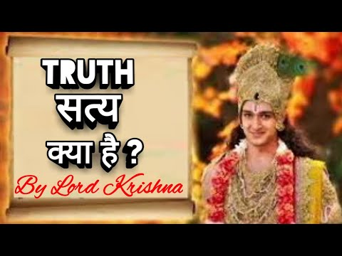 What is truth | what does meaning of truth | bhagavad gita | bhagwat geeta | truth By lord krishna