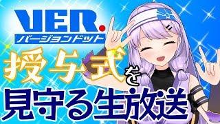[LIVE] 【VER.】お姉ちゃんと一緒に見守ろうぜぇ!【朝ノ瑠璃】