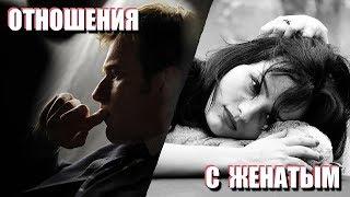 видео Психология женатого мужчин в отношениях с женщинами
