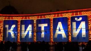 Лазерное шоу 2015  на Дворцовой площади - Страны