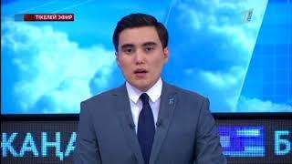 Басты жаңалықтар. 20.09.2017 күнгі шығарылым