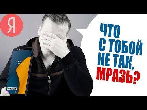 ОБЗОР НА ЯНДЕКС СМАРТФОН + КОНКУРС