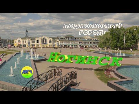 [MRF - Пешие прогулки] #18. Подмосковный город: Ногинск