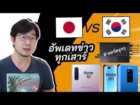 เกาหลีvsญี่ปุ่น/ หัวเว่ยยังไม่ถูกปลดแบน/ Note10ภาพจริง/ TabS6/ Sonyจอพับ/ โน๊ตบุ๊คจิ๋ว8ขีด 9รูเสียบ - วันที่ 13 Jul 2019