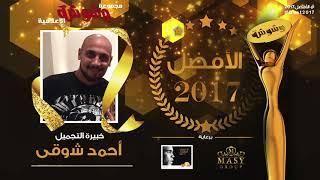 أحمد شوقى يشكر جمهوره على فوزه فى استفتاء الأفضل ٢٠١٧ من وشوشة