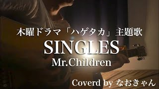 Mr.Childrenさんの新曲をサビのみですが カバーさせていただきました! ...