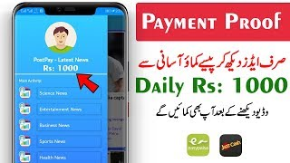 How To Earn Money Online From PostPay | Urdu Hindi Tutorial 2019