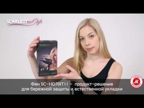 Фен SC - HD70IT11 Scarlett Top Style