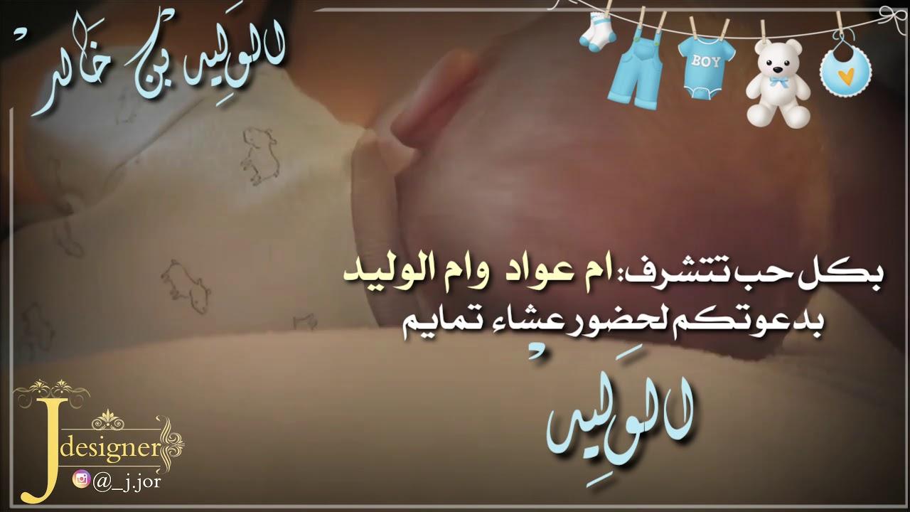 بطاقة دعوة تمايم مولود ب٥٠ريال فقط نموذج٤٧ للطلب انظر بالاسفل Youtube