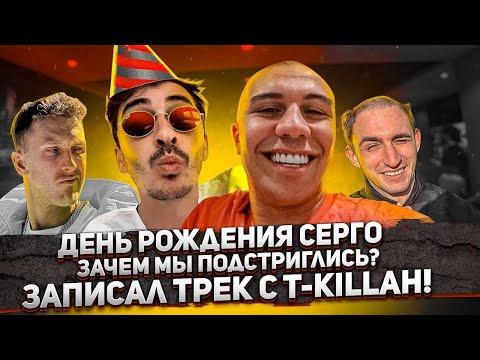 День рождения Серго. Подстриг Литвина! Записал трек с T-killah