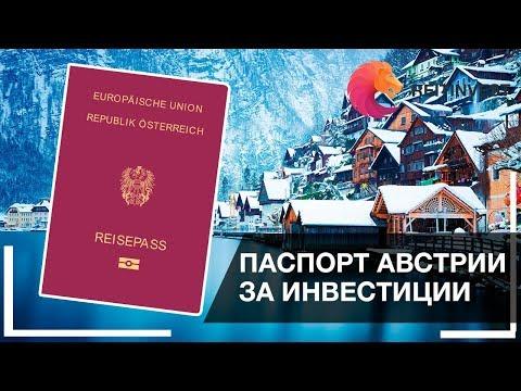 🇦🇹Паспорт (гражданство) Австрии за инвестиции - подробный обзор