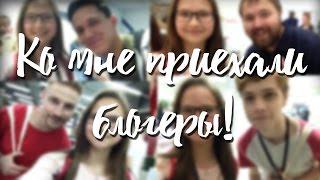НеФорум блогеров 2016 | Блогеры приехали в Казань