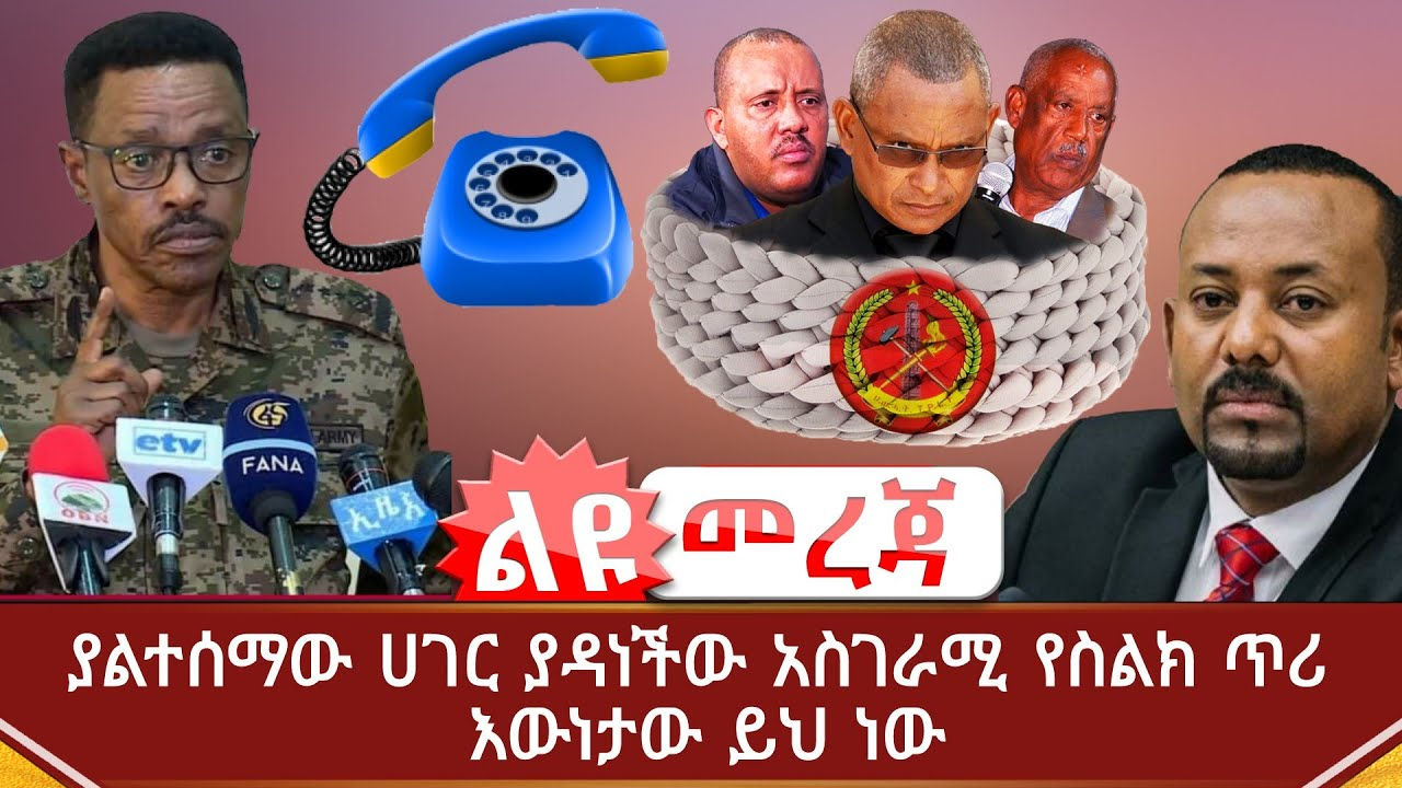 Abel Birhanu daily Ethiopian News ,15 February 2021