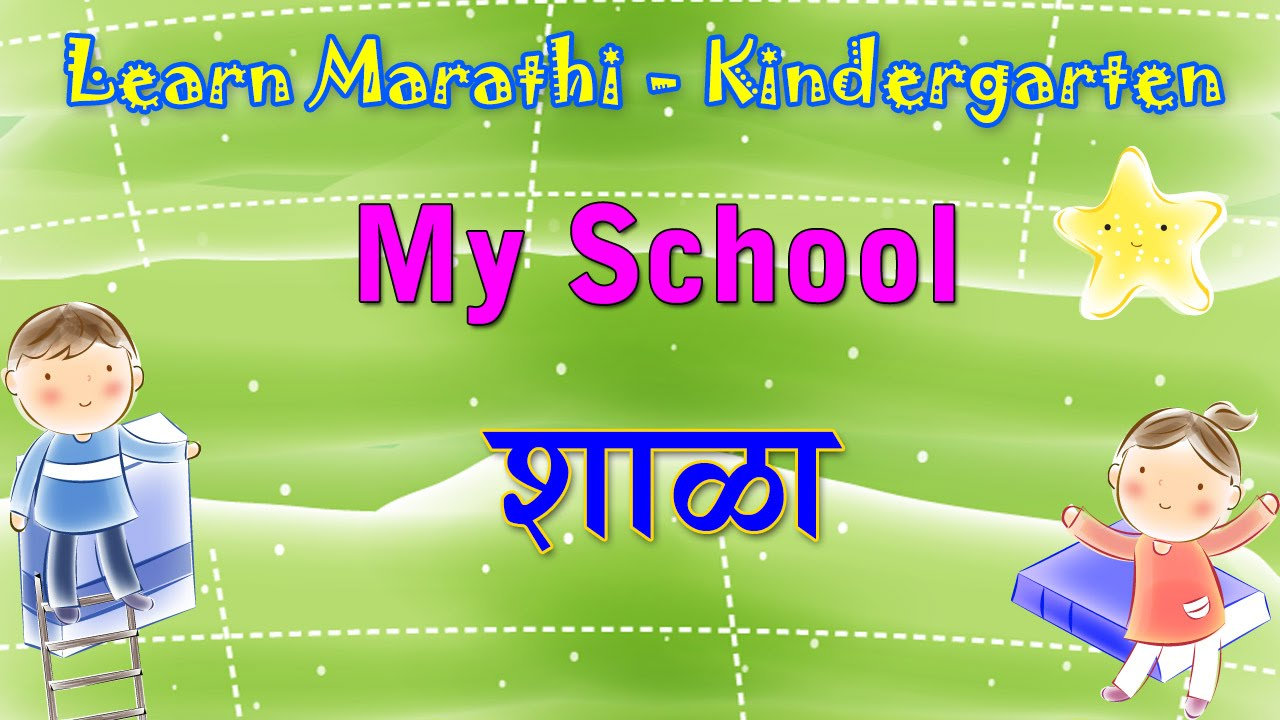 My school essay for class 5 in marathi