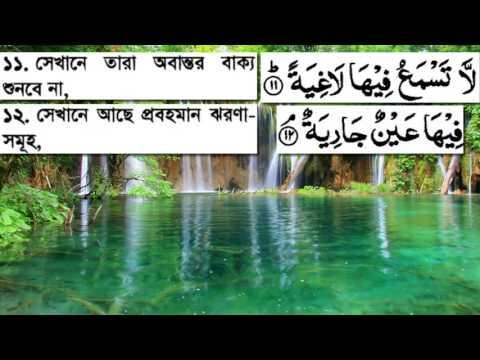 Surah 088 Al Gashiya