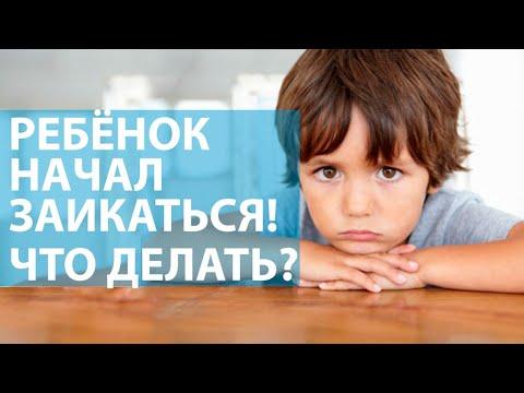 Ребенок начал заикаться, как избавиться от заикания?