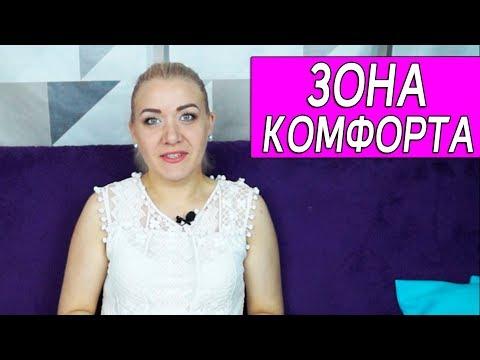 видео: Зона Комфорта и выход из зоны комфорта | Анюта Журило
