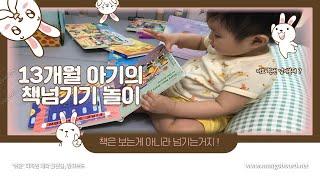 13개월 아기 책넘기며 혼자 놀아요