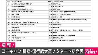 ユーキャン新語・流行語大賞 30の言葉がノミネート(19/11/06)