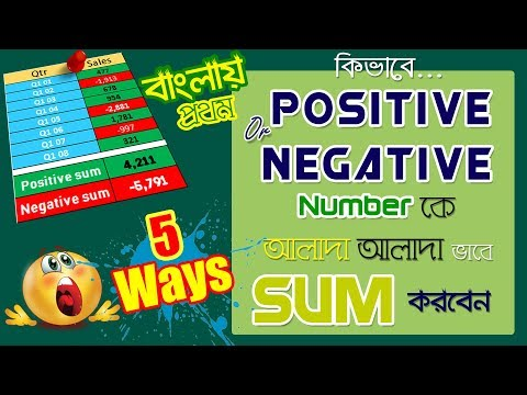 5 Ways to Sum Only Positive or Negative Numbers Separately in Excel Bangla #2018