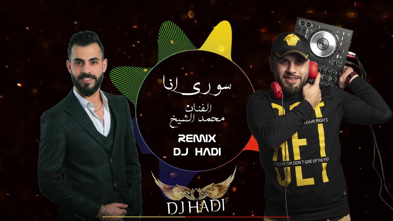 ريمكس محمد الشيخ سوري انا  || فيديو ( حصري ) Remix official - Mohamad alshekh