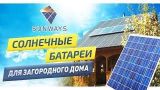 Sunways Pv Systems: установка солнечных батарей на частный дом.(, 2014-07-10T18:01:19.000Z)