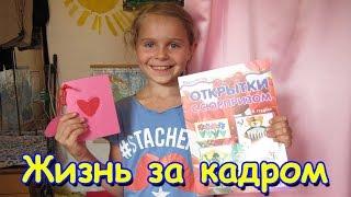 Семья Бровченко. Жизнь за кадром. Обычные будни. (часть 102)