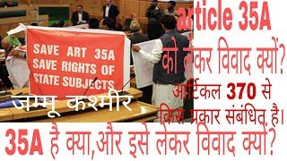 What is article 35a in hindi,what says article 35a about j&k.