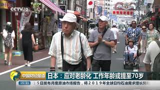 [中国财经报道]日本:应对老龄化 工作年龄或提至70岁|CCTV财经