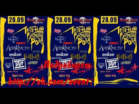 ЛЕГЕНДЫ РУССКОГО РОКА   28.09.2014   Rock Jazz Cafe