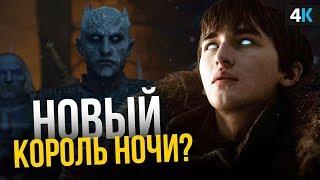 Игра Престолов - разбор промо 4 серии 8 сезона. Новый Король Ночи?
