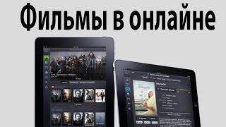 Онлайн-кинотеатр Megogo.net для iPhone и iPad