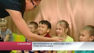 Воспитанникам детского сада «Аист» провели урок добра