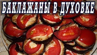 Запеченные баклажаны с помидорами и сыром.БАКЛАЖАНЫ В ДУХОВКЕ.
