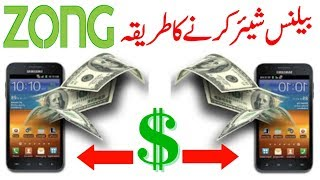 How To Share Balance Zong To Zong - New Balance Share Code