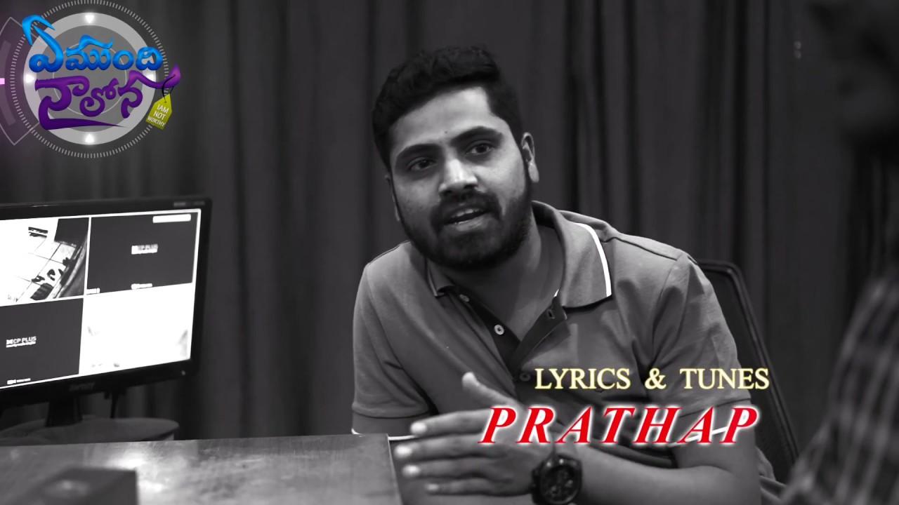 ఏముంది నాలోన Album promo Bro Pratap Jk Christopher Hema chandra