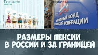 Размеры пенсии в России и за границей