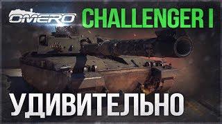 Обзор Challenger I: Это УДИВИТЕЛЬНО! НОВЫЙ ТОП Британии 1.77 в WAR THUNDER