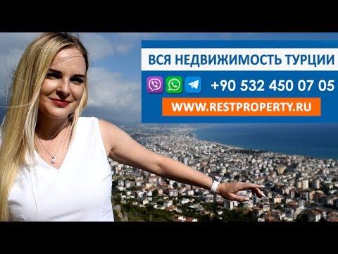 Недвижимость в Турции. Жилой комплекс премиум класса на продажу квартиры пентхаусы || RestProperty
