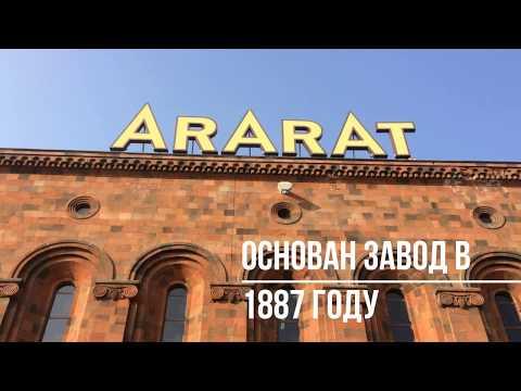 Легендарный Армянский Коньяк. Завод 19 века. Как правильно пить