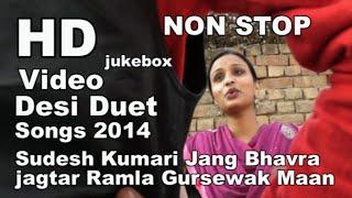 NON STOP DESI DUET Punjabi HIT HD VIDEO Songs 2014 Jukebox Sudesh kumari , Gursewak maan official