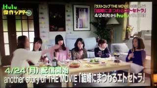 「ラストコップ another story」が 4/24 Hulu にて独占配信スタート‼︎
