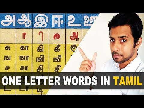 One Letter Words in Tamil Language with Meaning - YouTube