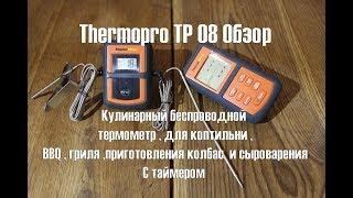 Кулинарный беспроводной термометр , для коптильни , BBQ , гриля ,приготовления колбас  и сыроварения(, 2017-12-28T15:18:25.000Z)