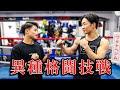 朝倉未来選手と京口王者の格闘技トップファイター同士の対談
