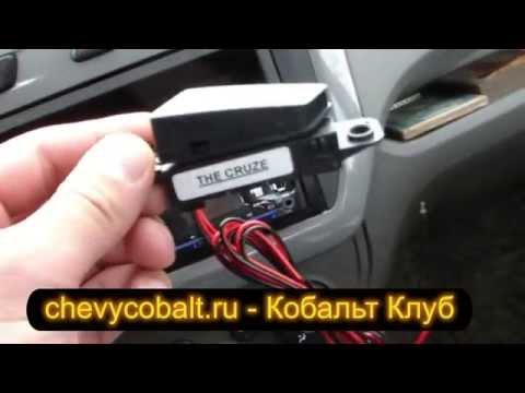 Кнопка открывания багажника от Cruze на Chevrolet Cobalt