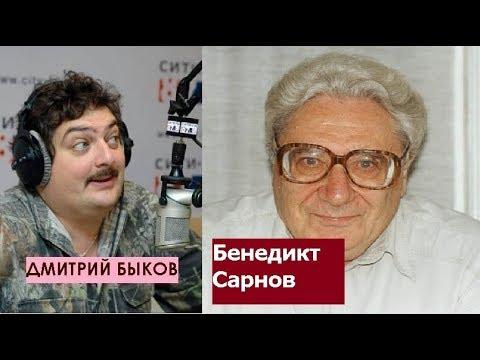 Дмитрий Быков / Бенедикт Сарнов (писатель). Сталин и писатели