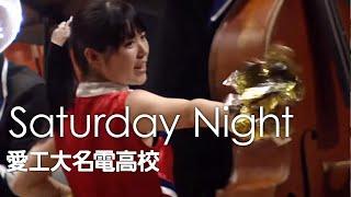 サタデーナイト(Saturday Night)/愛知工業大学名電高等学校吹奏楽部
