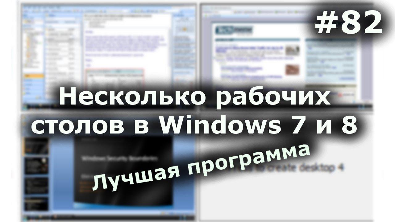 Как сделать два окна фото 687