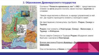 1  Народы и государства на территории нашей страны в древности   Образование Древнерусского государ